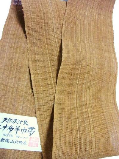 シナ布半巾帯
