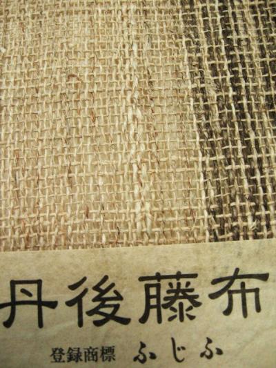 藤布の角帯