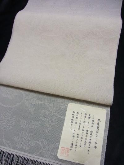 経緯共絹琴糸(生駒)織の八寸帯