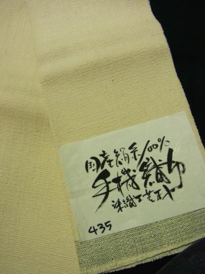 手機半巾帯