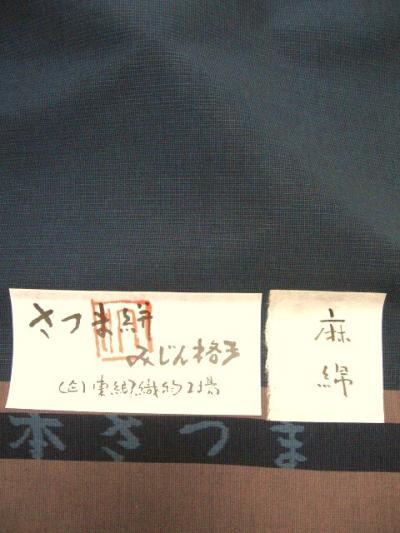 東郷織物 綿麻薩摩絣