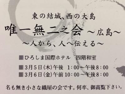 唯一無二の会。広島展のご案内!